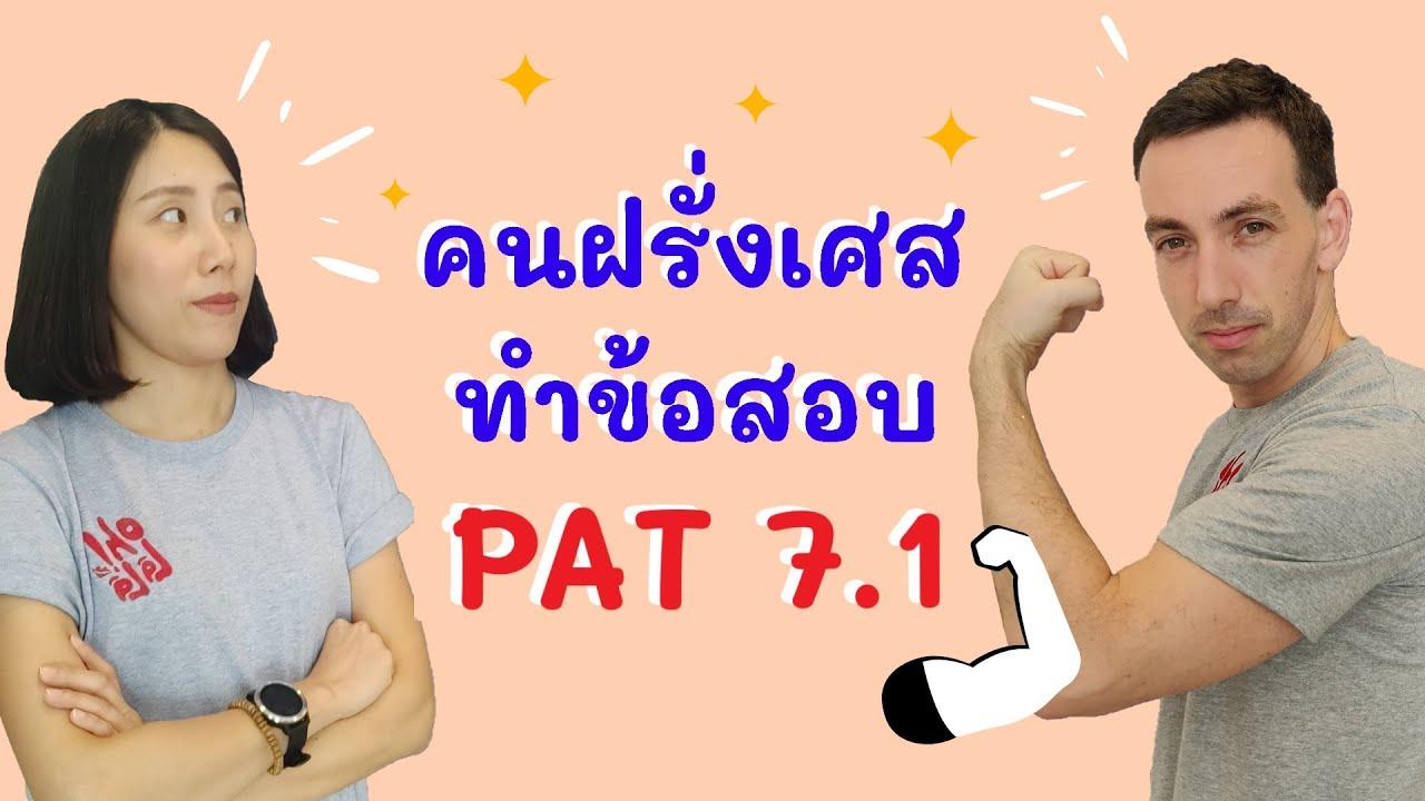 เมื่อคนฝรั่งเศสทำข้อสอบ Pat 7.1 ความถนัดด้านภาษาฝรั่งเศส   คุยภาษาฝรั่ง(เศส) ep. 4