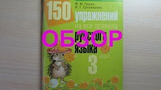 Обзор 150 упражнений на все правила русского языка 3 класс