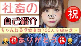【チャンネル登録者】自己紹介【100人突破記念】 松川菜々花 検索動画 7