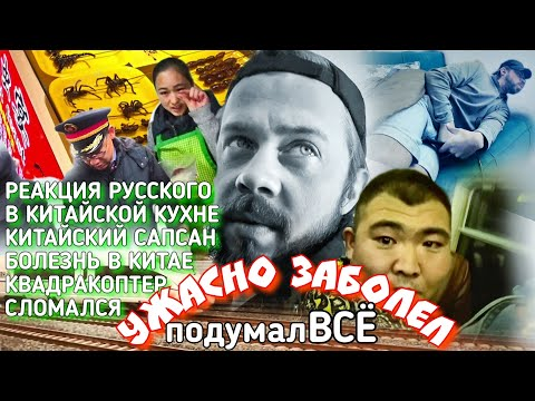 Поймал Коронавирус в Китае / Реакция русских на китайскую еду