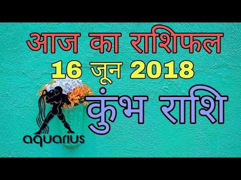 कुंभ राशि Aaj ka kumbh Rashifal, aaj ki kumbh rashi 16 June 2018, Aaj ki rashi,