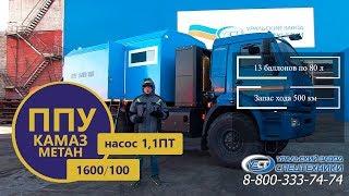 ППУА 1600/100 Камаз 43118-3861-37 (005) (метан)