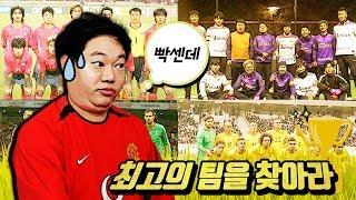 역대 최고의 축구팀을 찾아라!