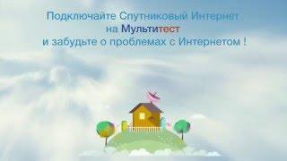 Как подключить Спутниковый Интернет(Сервис подбора провайдера - http://www.multitest.ua/ Провайдеры спутникового интернета - http://www.multitest.ua/sputnikovyj-internet/..., 2014-09-20T12:51:13.000Z)
