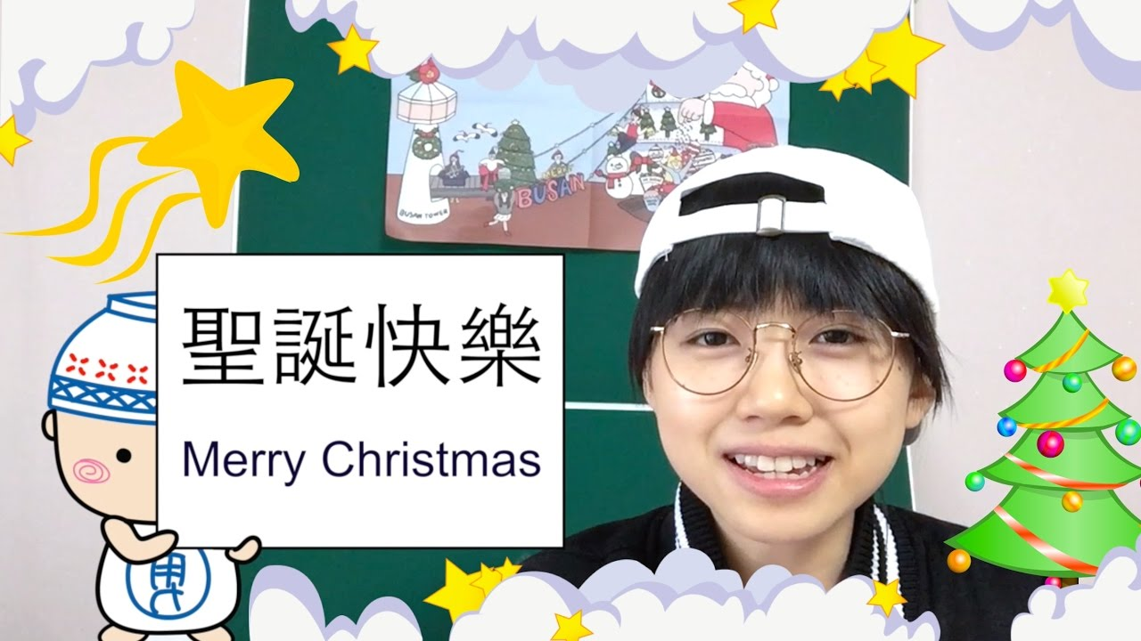 cantonese10 keywords in christmas