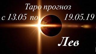 Лев гороскоп на неделю с 13.05 по 19.05.19 _ Таро прогноз