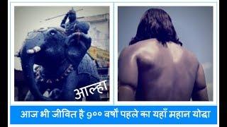 Aalha Udal  - पहले 900 वर्षों से यहाँ पूजा करने आता है इतिहास का एक महान योद्धा