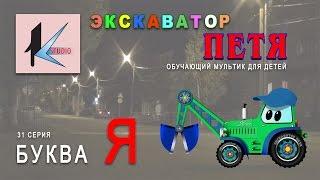 мультик про машинки - ЭКСКАВАТОР ПЕТЯ - БУКВА Я