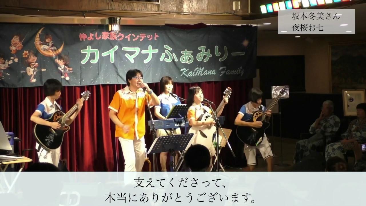 カイマナふぁみりーの新しいYouTubeチャンネル「カイマナふぁみりー公式」をよろしくお願いします!