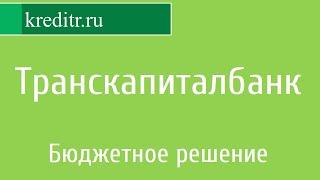 Транскапиталбанк обзор кредита «Бюджетное решение»