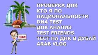 Проверка ДНК Кто я по национальности DNA test ДНК анализ Test friends Тест на ДНК в Дубай arab vlog