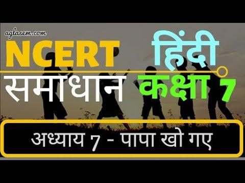 कक्षा सातवीं | हिंदी अध्याय 7 | पापा खो गए | एनसीईआरटी समाधान