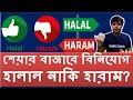 Are online transaction halal?