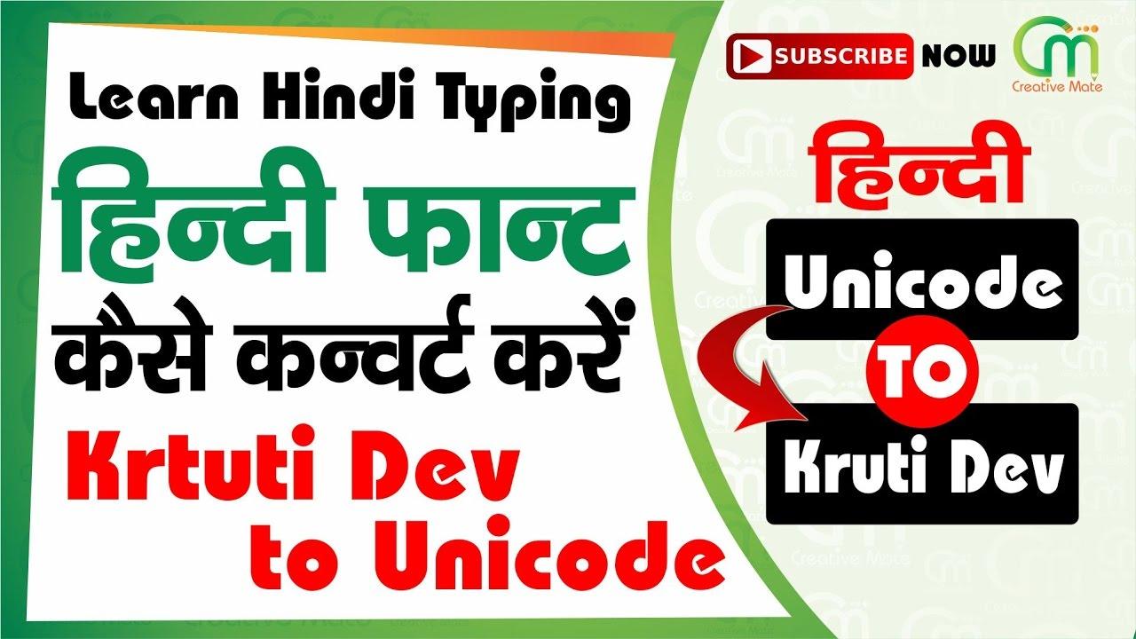 How to convert unicode to kruti dev font | kruti dev to unicode | Free  Hindi Typing Converter