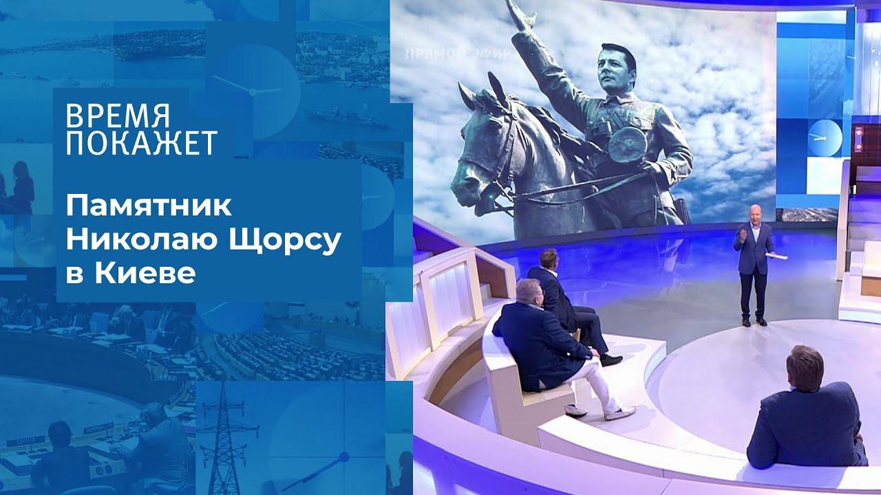Время покажет. выпуск от 07.08.2020 Декоммунизация на Украине.