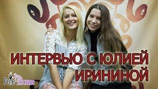 Юлия Иринина: Pole Dance Интервью с основателем TRASH: Юлией Ирининой