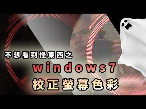 用windows7校正螢幕色彩