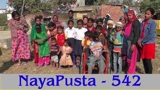 स्कुलतिर सहरी गरिब, जिस्किदा गयो ज्यान | NayaPusta - 542