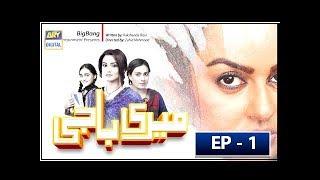 Meri Baji Episode 1 - 27th August 2018 -  ARY Digital Drama