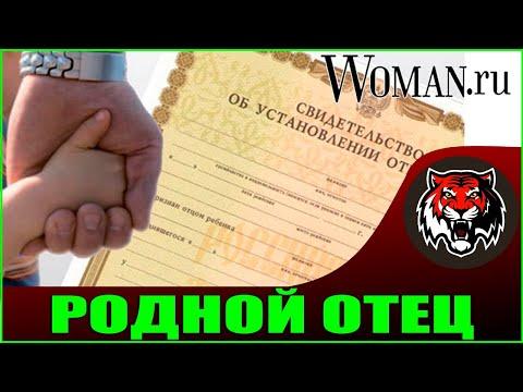 Обязательный тест днк на отцовство. (Читаем Woman.ru) или Подложное Отцовство