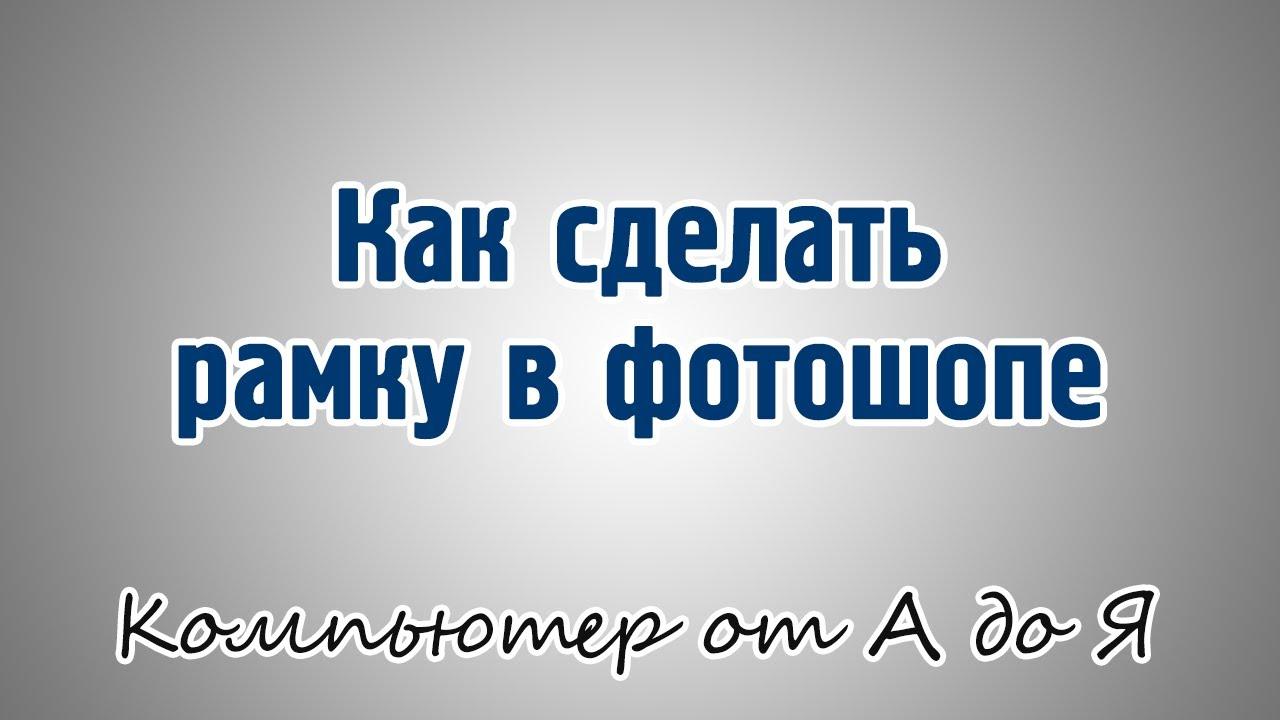 Как сделать рамку в фотошопе - YouTube: www.youtube.com/watch?v=yks_KhPk8Yk