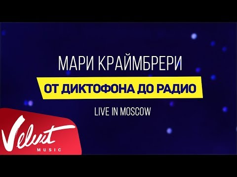 "Мари Краймбрери - ""От диктофона до радио"" (Live in Moscow) thumbnail"