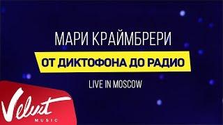 Мари Краймбрери - 'От диктофона до радио' (Live in Moscow)