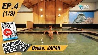 บอร์ดดิ้งพาส-โอซาก้าญี่ปุ่น-boarding-pass-osaka,-japan-ep-4-1-3