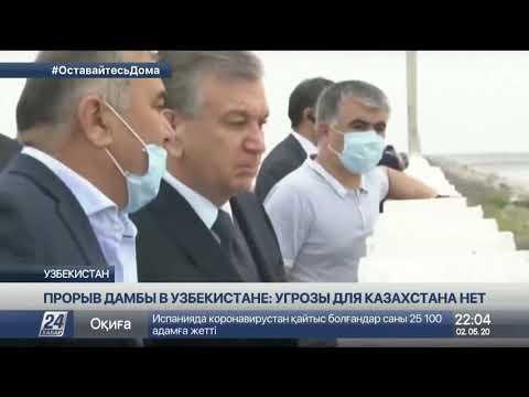 Прорыв дамбы в Узбекистане: угрозы для Казахстана больше нет