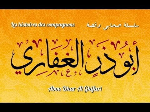 Cours n2 Abou dhar al Ghifari قصة الصحابي أبو ذر الغفاري  Arabe/Français