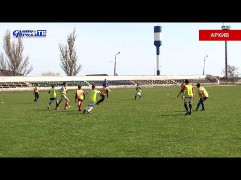 Новое поле стадиона «Авангард» - привью к видео yktagNJdgrg?start=7
