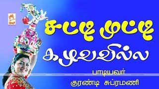 Satti Mutti | ராம்ஜி கேசட்டில் வெளிவந்த சட்டி முட்டி பாடல் சினிமா பாடலாக காப்பி செய்து வெளிவந்தது