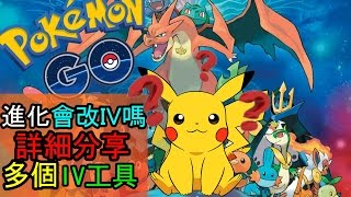 Pokemon GO :進化會改變IV實驗 詳細分析【Pokemon GO 怎麼玩#18攻略/香港HK】