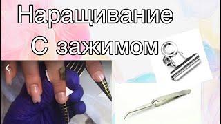 НАРАЩИВАНИЕ ГЕЛЕМ БЫСТРО / как нарастить ногти на формы быстро / подробно / форма квадрат / смотри