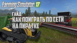 Farming Simulator 17 - Гайд как играть по сети