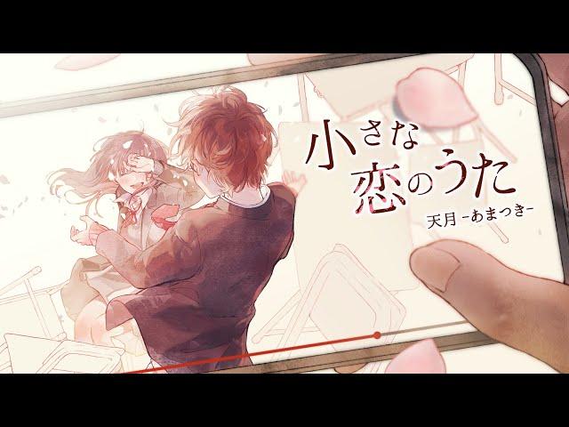 小さな恋のうた / MONGOL800(cover) by天月 【1億回再生記念動画】