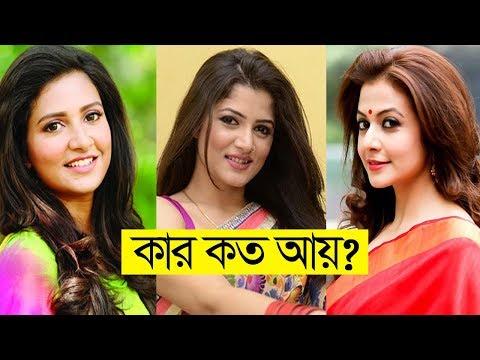 টালিউড নায়িকাদের পারিশ্রমিক কার কত? Highest Paid Kolkata Bengali Flim Actresses 2018