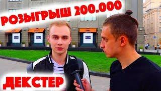Сколько стоит шмот? Декстер! Алина Ян! Розыгрыш 200 000 рублей?! Александр Добровинский!
