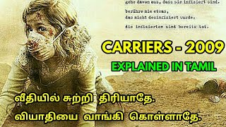 Carriers-2009|English to Tamil|Tamil dubbed movies download|story explained in tamil|AJC MEMES