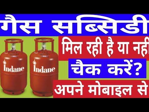 Gas subsidy check kre Aapko mil rhi Hai ya Ni Phone Se?