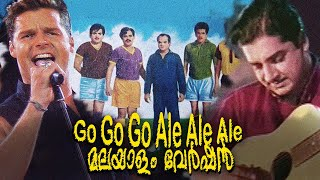 Go GO GO Ale Ale Ale MALAYALAM VERSION | MALAYALAM FUNNY VIDEO | Ricky Martin - The Cup of Life