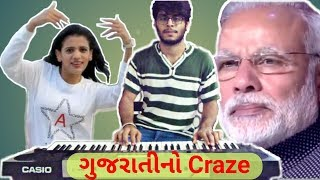 Gujarati No Craze Keyboard Cover ( Piano ) Instrumental | Rajal Barot | New Gujarati DJ Song 2018