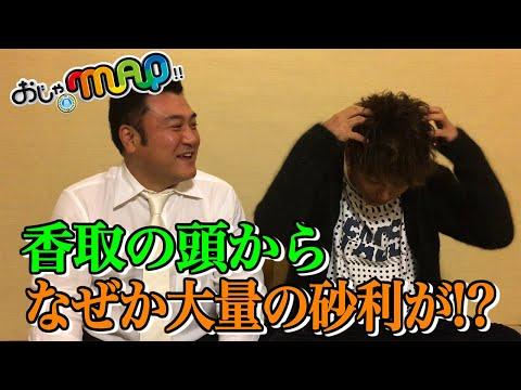 香取慎吾 おじゃMAP CM スチル画像。CMを再生できます。