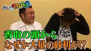 2月14日水曜よる7時~『おじゃMAP!!2時間SP』 山崎弘也さんとゲストに...