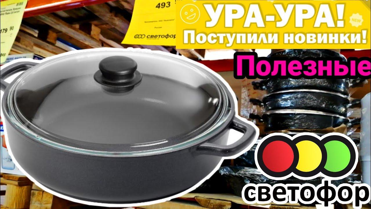 СВЕТОФОР Полезные НОВИНКИ Впервые в магазине Август