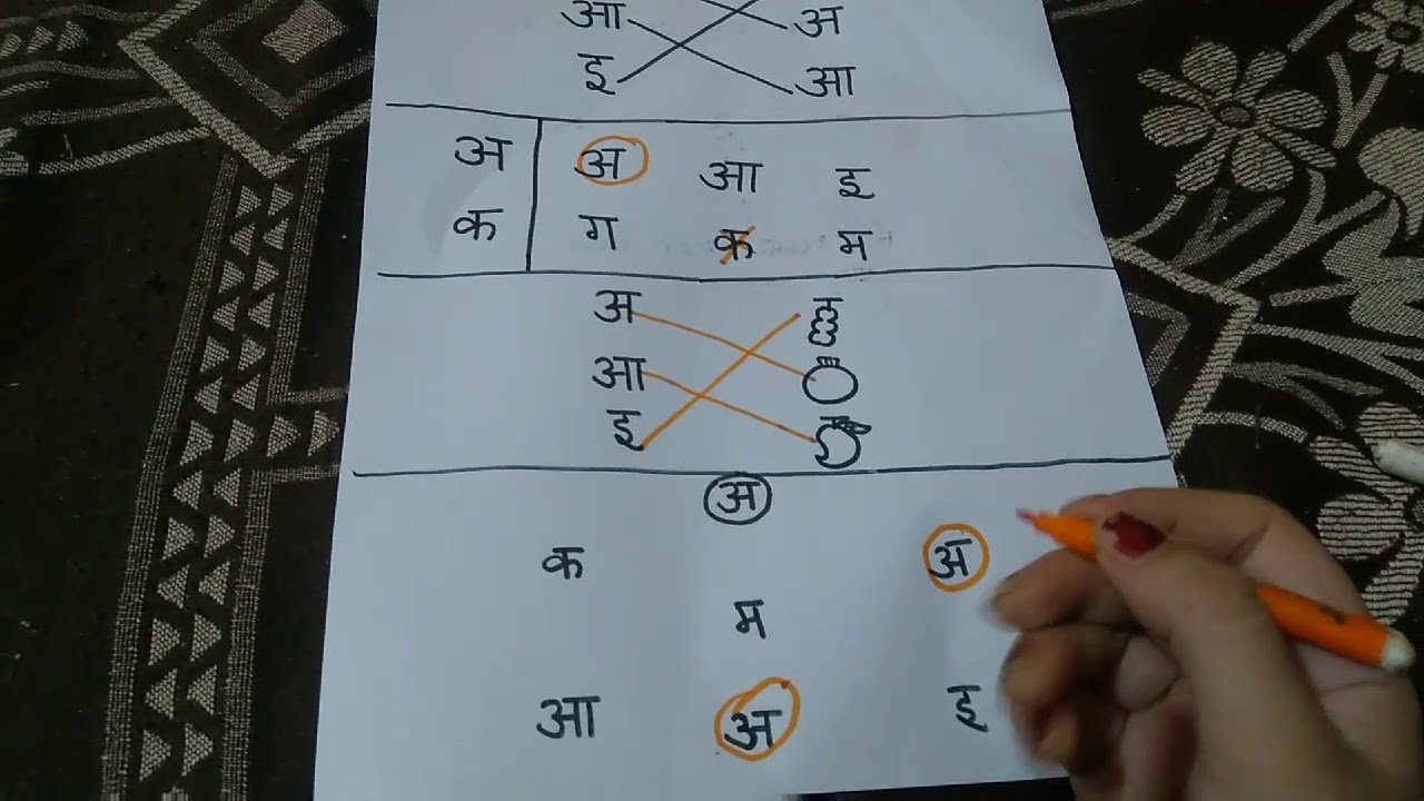 Hindi Worksheet For Nursery Class Youtube