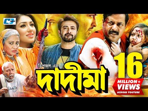 Dadi Maa   Bangla Full Movie   Shakib Khan   Apu Biswas   Dipjol   Dighi   Misha Sawdagor   Atm