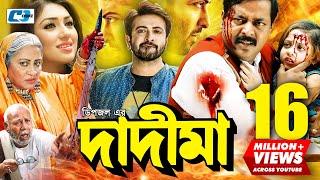 Download lagu Dadi Maa Bangla Full Movie Shakib Khan Apu Biswas Dipjol Dighi Misha Sawdagor Atm MP3