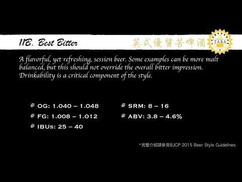 11B Best Bitter / 英式優質苦啤酒