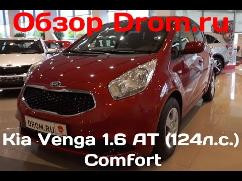 Kia Venga 2016 1.6 124 л.с. AT Comfort видеообзор
